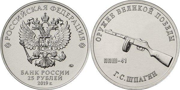 25 рублей 2019 года «ППШ-41»