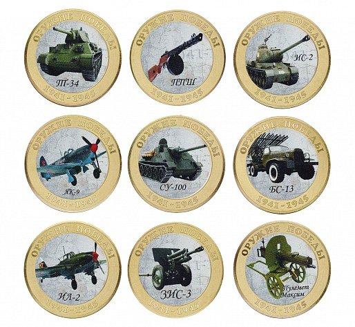 Сувенирные монеты «Оружие Победы»