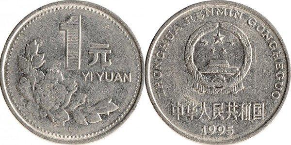 1 юань 1991-1999 гг.