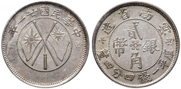 2 цзяо 1932 г