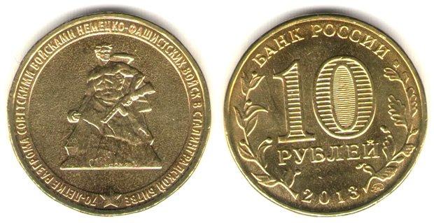 10 рублей «70-летие Сталинградской битвы» (фото)