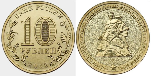 10 рублей «70-летие Сталинградской битвы» (эскиз)