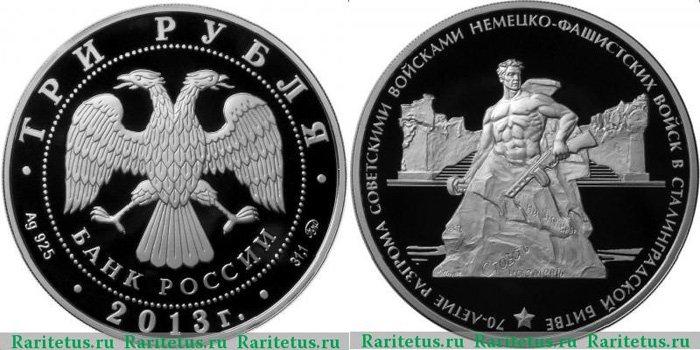 3 рубля «70-летие Сталинградской битвы» (серебро)