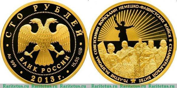 100 рублей «70-летие Сталинградской битвы» (золото)