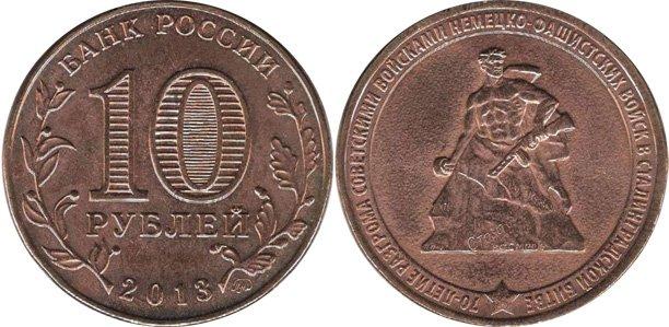 Псевдораритет (монета с утраченным гальванопокрытием)