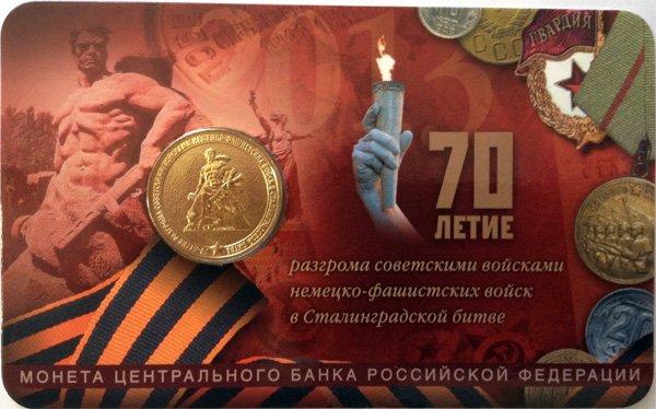 Монета «70 лет Сталинградской битвы» в художественно оформленном блистере