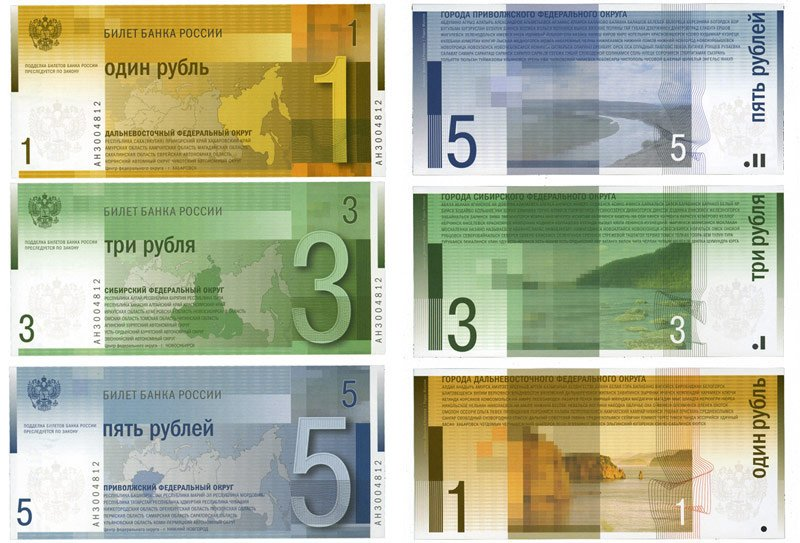 Гипотетический дизайн банкнот России после предполагаемой деноминации