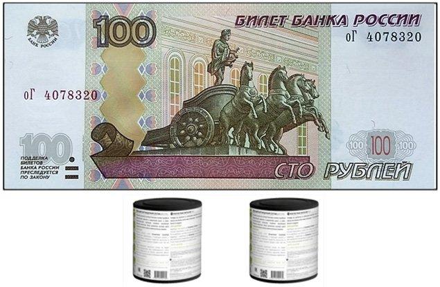 100 рублей с лаковым покрытием