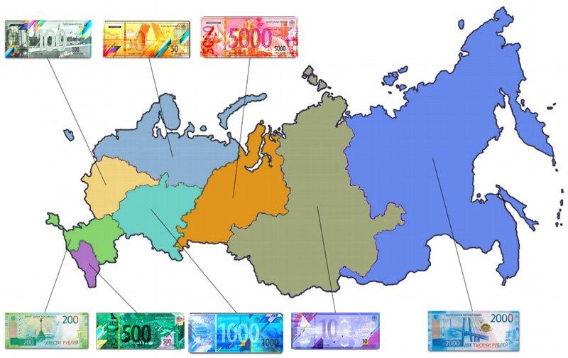 Города и ФО на новых банкнотах России
