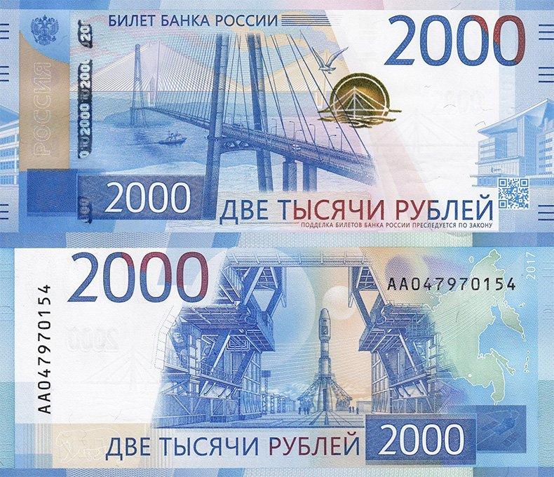 2000 рублей образца 2017 года