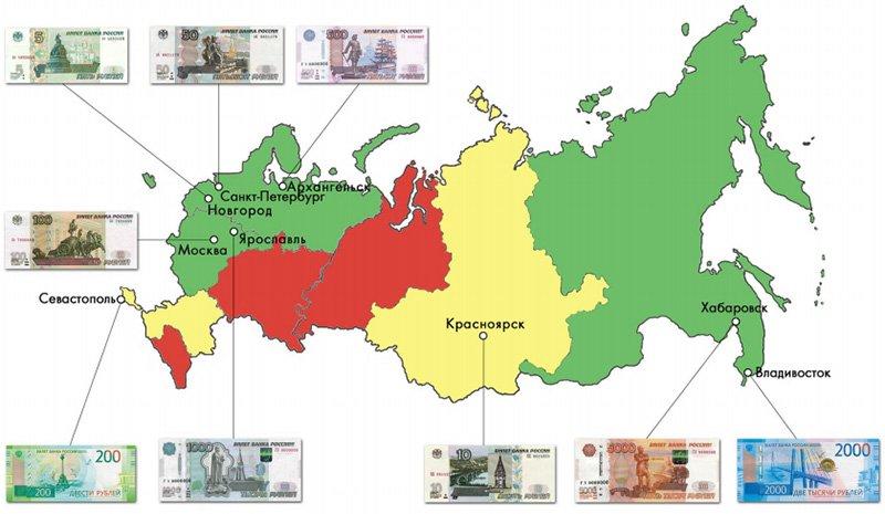 Города России на существующих банкнотах