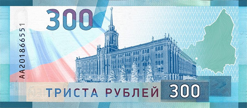 Проект банкноты 300 рублей