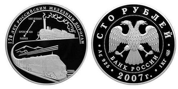 100 рублей 2007 года. Россия. «170 лет российским железным дорогам». Серебро