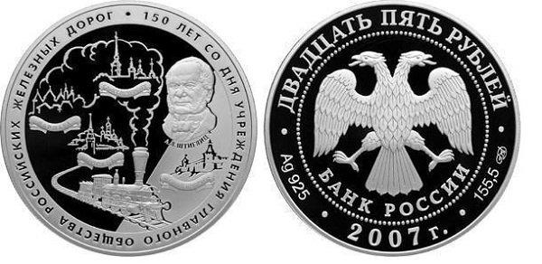 25 рублей 2007 года. Россия. 150-лет Главному управлению Российских железных дорог