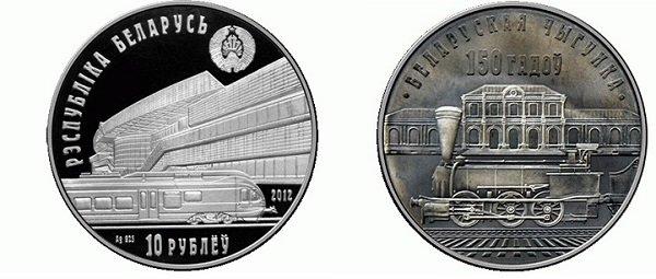 10 рублей 2012 года. Белоруссия. 150 лет Белорусской железной дороге