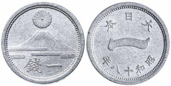 Алюминиевая монета 1 сен, Япония, период Второй мировой войны