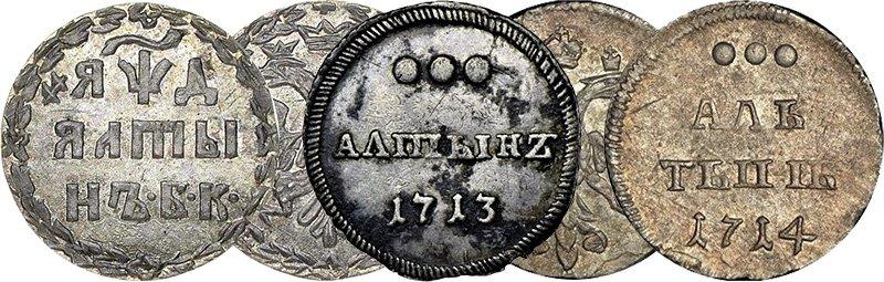 Пять монет Петра I достоинством в алтын