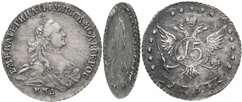 "15 копеек 1764 года. Тип ""с шарфом на шее"""
