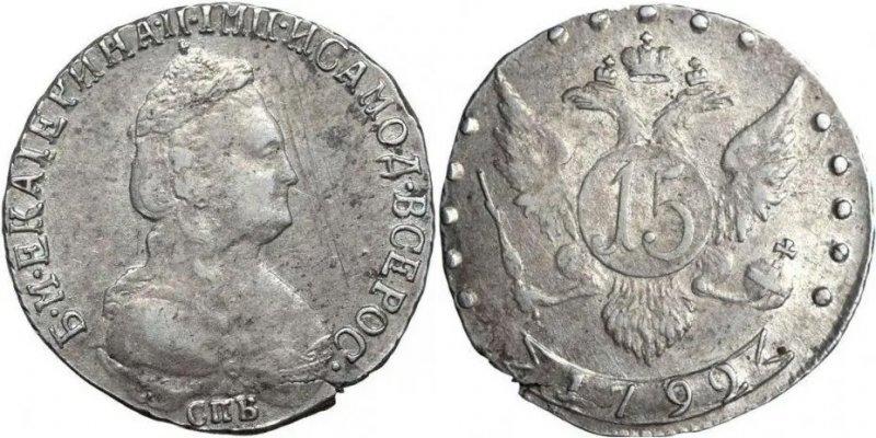 15 копеек 1792 года