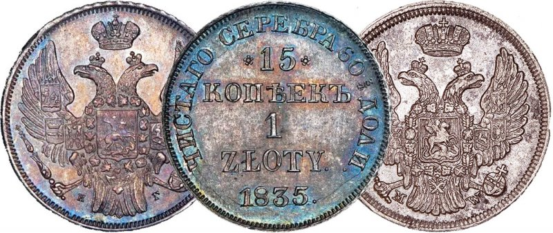 Русско-польские 15 копеек. Санкт-Петербург (слева) и Варшава (справа)