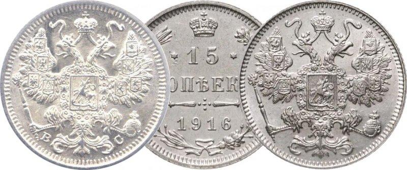 15 копеек 1916 года. Санкт-Петербург (слева) и Осака (справа)