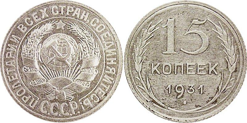 Уникальные 15 копеек 1931 года (полированный чекан)