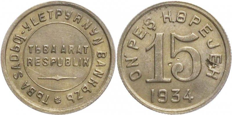 Тувинские 15 копеек 1934 года