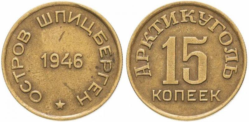Металлическая бона 15 копеек 1946 года