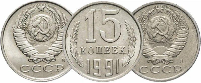 15 копеек 1991 года. Москва (слева) и Ленинград (справа)