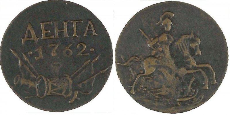 Копеечная монета Петра III (1762)