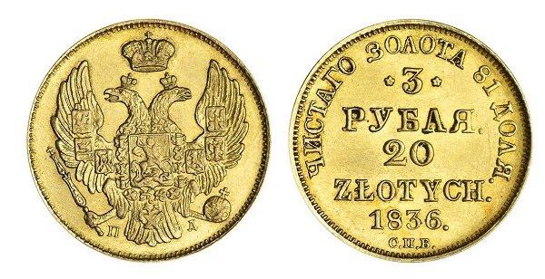3 рубля/20 злотых. 1836 год. Золото. 3,93 г. СПб
