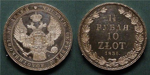 Полтора рубля\10 злотых. 1836 год. Серебро. 31,1 г. СПб