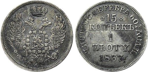 15 копеек\1 злотый. 1837 год. Серебро. 3,1 г. Варшавский монетный двор