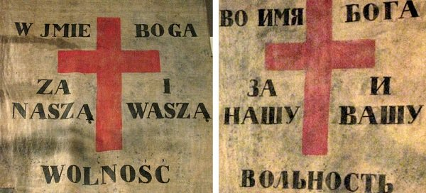 Штандарт польского восстания 1831 года с надписью на польском и русском языках
