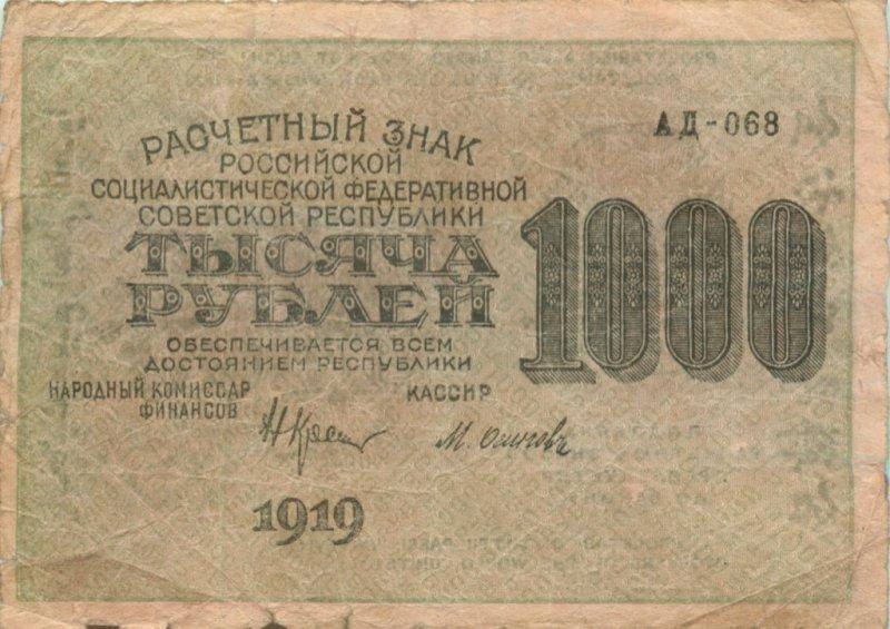Совзнак РСФСР 1919 г.