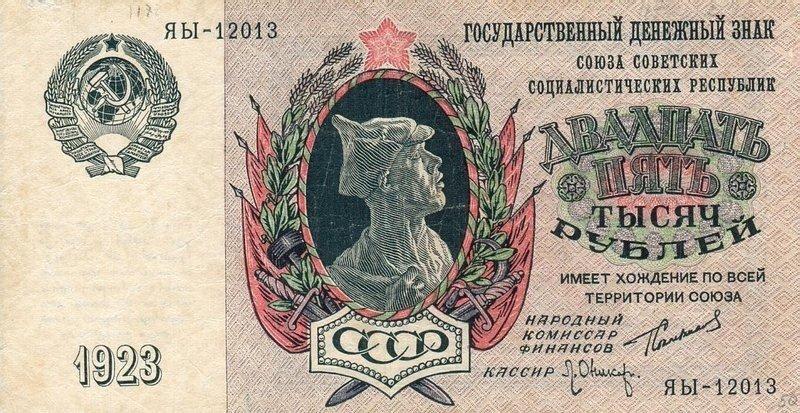 Банкнота образца 1923 года