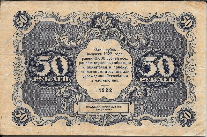 Банкнота образца 1922 года