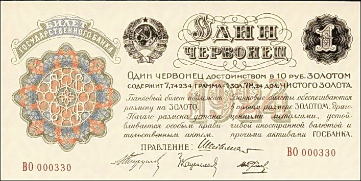 Бумажный червонец 1923 года