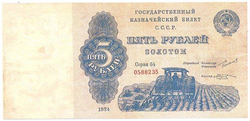 Казначейский билет 1924 года