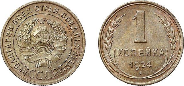 Копейка 1924 года