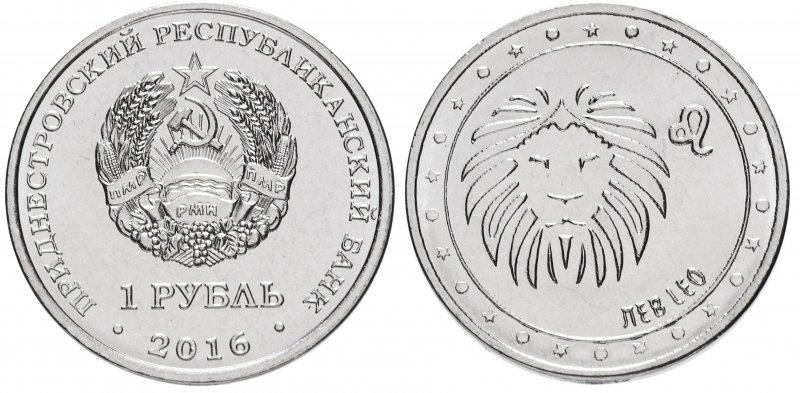 Приднестровье, 1 рубль 2016 года «Знаки зодиака – Лев»