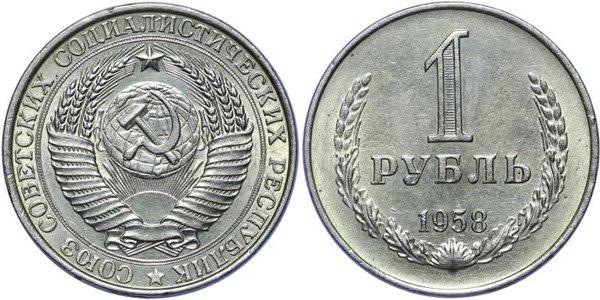 Монета из уничтоженного тиража
