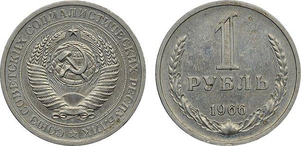 Самый дорогой рубль позднего СССР