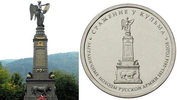 Реверс памятной 5-рублевой монеты в память о сражении у Кульма