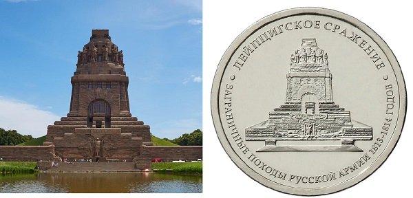 Реверс памятной 5-рублевой монеты в память о Лейпцигском сражении