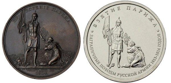 Реверс памятной 5-рублевой монеты в память о взятии Парижа