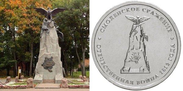 Реверс памятной 5-рублевой монеты в память о Смоленском сражении