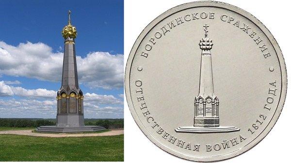 Реверс памятной 5-рублевой монеты в память о Бородинском сражении