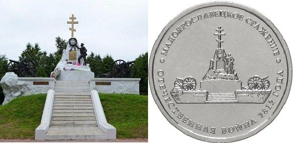 Реверс памятной 5-рублевой монеты в память о Малоярославецком сражении