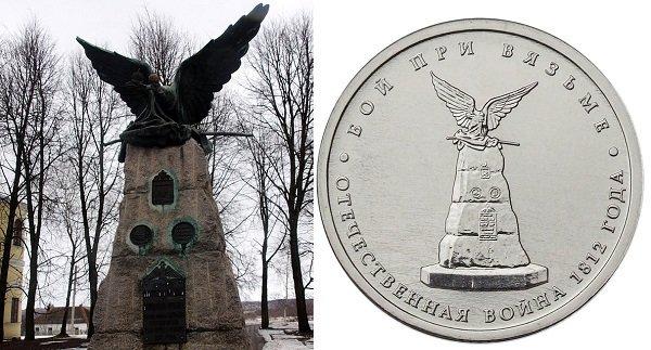 Реверс памятной 5-рублевой монеты в память о бое при Вязьме